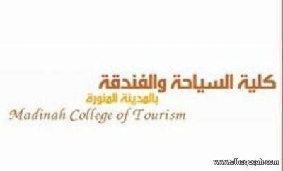 كلية السياحة والفندقة بالمدينة المنورة