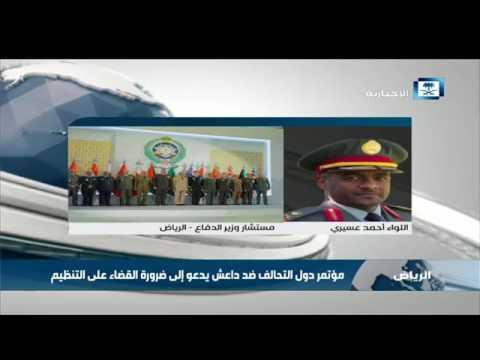 مؤتمر دول التحالف بالرياض يطالب بإبعاد الميليشيات الشيعية عن مناطق «داعش» (فيديو)